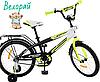 Детский велосипед  Profi18 дюймов  G1854 от 5 лет