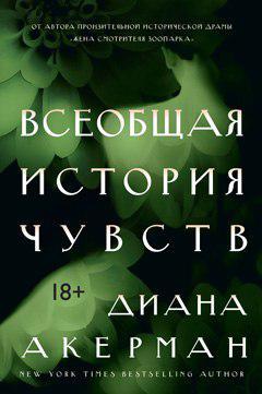 """Диана Акерман """"Всеобщая история чувств"""""""