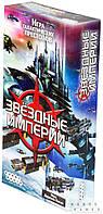 Звездные империи (2-е рус. изд.) настольная игра