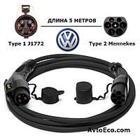 Зарядный кабель Volkswagen e-GOLF Type1 J1772 - Type 2 (32A - 5 метров)
