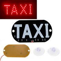 Автомобильное LED табло табличка Такси 12В красное