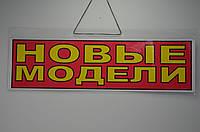 """Рекламная торговая вывеска табличка с надписью """"Новые модели"""""""