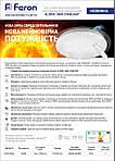 Світлодіодний світильник Feron AL5000 STARLIGHT 100W 3000-6500K, фото 2