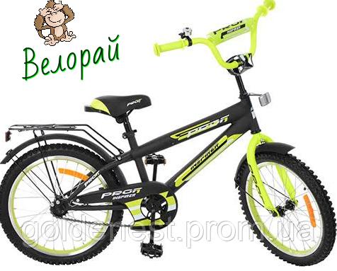 Детский двухколесный велосипед Profi 20Д.G 2051 от 6 лет