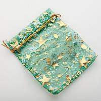 """Мешочек подарочный зеленый органза """"Золотые звезды"""" 12х10см 100 шт."""