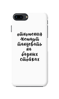 """Чехол дляiphone 7 plus / 8 plus Надпись """"отношения"""""""
