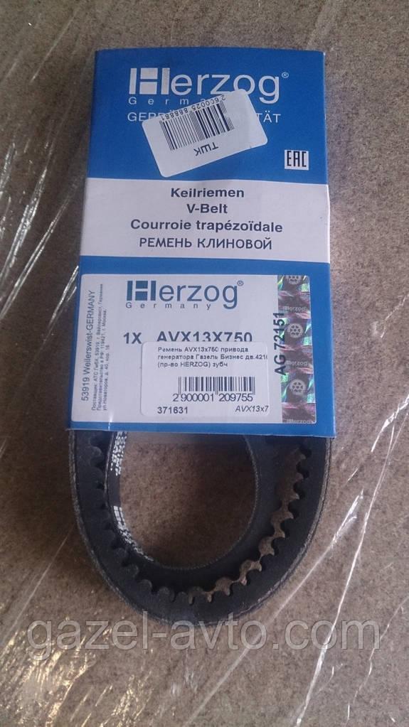 Ремень AVX13x750 привода генератора Газель Бизнес дв.4216 (пр-во HERZOG) зубч