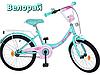 Детский двухколесный велосипед Profi 20 дюймов Y2012 для девочек Profi от 6 до 11 лет