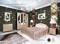 Спальня Омега Модерн