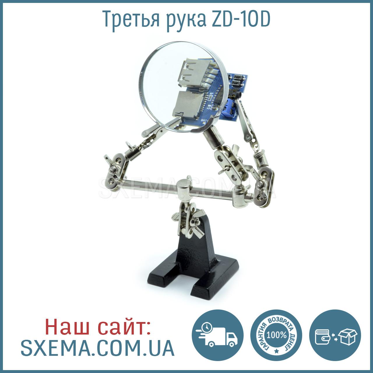 Третья рука ZD-10D держатель плат