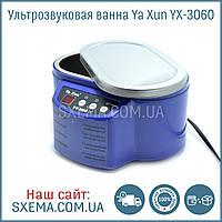 Ультразвуковая ванна Yaxun YX-3060 30-50W, 40khz металлическая крышка