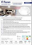 Світлодіодний світильник Feron AL5200 DIAMOND 36W 3000-6500K, фото 6