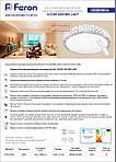 Світлодіодний світильник Feron AL5300 BRILLANT 36W 3000-6500K, фото 3