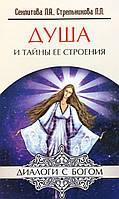 Душа и тайны ее строения. Секлитова Л., Стрельникова Л.