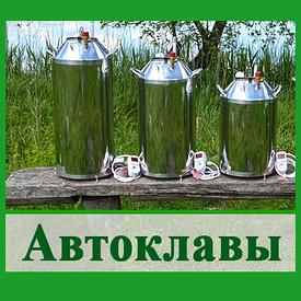 Автоклавы