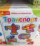 """Гипс на магнитах """"Транспорт"""", фото 2"""