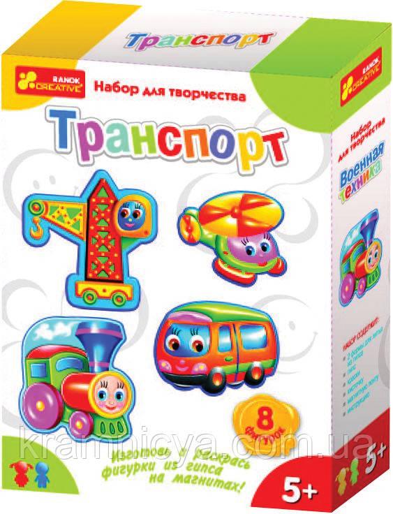 """Гипс на магнитах """"Транспорт"""""""