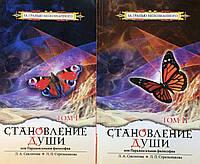 Становление души или Парадоксальная философия (в 2-х томах). Секлитова Л., Стрельникова Л.