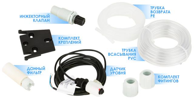 комплект поставки к дозирующему насосу AquaViva Ph/Cl 5л/ч (DRP200NPE0005)