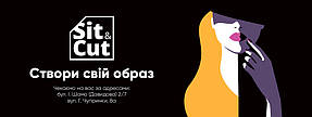 Салон красоты Sit&Cut, г. Киев 9