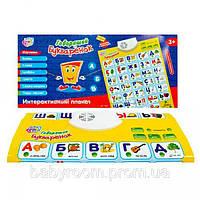 Joy Toy Говорящий Букваренок интерактивный плакат арт.7002
