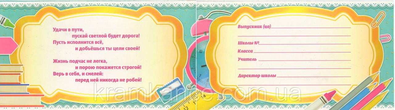 Бланк ДИПЛОМ ВЫПУСКНИКА, фото 2