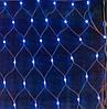 Гирлянда Сетка Led 240 голубая