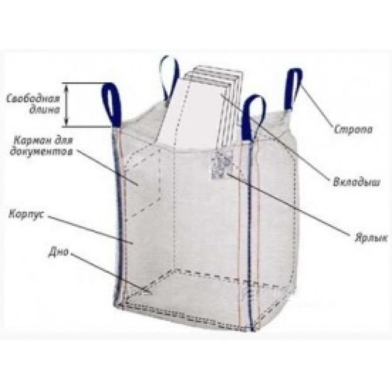 Биг бэг, мягкий контейнер big bag