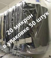 Чехлы для хранения и упаковки одежды полиэтиленовые толщина 20 микрон, ширина 65 см.