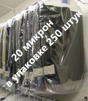 Чехлы для хранения и упаковки одежды полиэтиленовые толщина 20 микрон, ширина 65 см