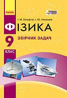 Физика. 9 класс (рус./укр.) Сборник задач. Гельфгат И.М.