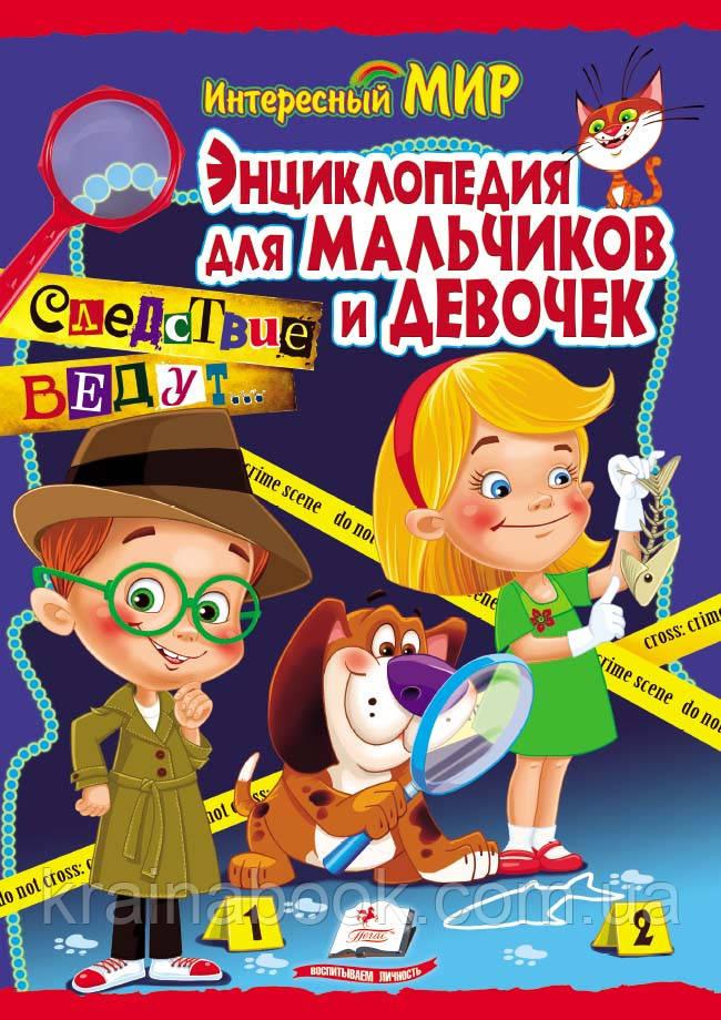 Енциклопедія для хлопчиків і дівчаток слідство ведуть...