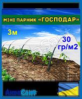 """Парник 3 метра 30 г/м.кв """"Господар"""""""