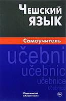 Чешский язык. Самоучитель. Беляева С. В. Живой язык