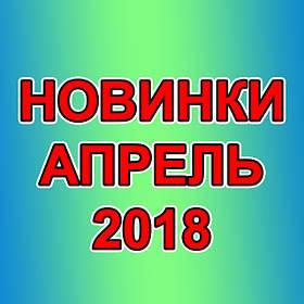 Новинки Апрель 2018