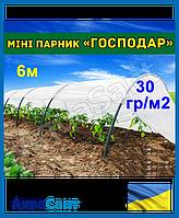 """Парник 6 метров 30 г/м.кв """"Господар"""""""