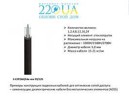 Оптический 1 волокно круглый самонесущий S-CFP(NA)Fda-001 E9/125 (1,5 kN)
