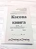 Касова книга самокопирка НОВА 2018г.(горизонтальна і вертикальна)