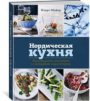 Нордическая кухня. Кулинарные шедевры с северным характером.  Клаус Майер