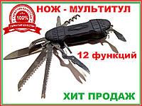 """Нож """"швейцарский"""" мультитул с компасом 12 функций (нож, штопор, ножницы, открывалка, пила итд) Е63"""