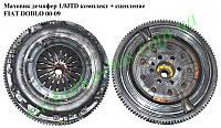 Маховик демпфер 1.9JTD комплект + сцепление FIAT DOBLO 00-09 (ФИАТ ДОБЛО) (55190790, 411012210, 836017, 411 0122 10, 10)