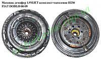 Маховик демпфер 1.9MJET комплект+сцепление D230 FIAT DOBLO 00-09 (ФИАТ ДОБЛО) (55190790, 836017, , 2294701014, 415039310, 55203007)