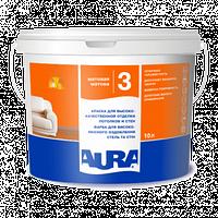 Интерьерная акрилатная  краска для потолков и стен Aura Luxpro 3 матовая 10л.