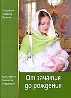 От зачатия до рождения. Нравственная психология и педагогика. Свящ. Анатолий Гармаев