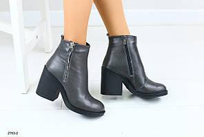 Демисезонные женские ботинки, кожаные, цвет - графит, на байке, с замочками, на небольшом каблуке