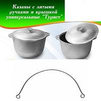 Казан  с крышкой и дужкой  алюминиевый 12 литров Турист