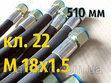 РВД с гайкой под ключ 22, М 18х1,5, длина 510мм, 1SN рукав высокого давления с углом 45°