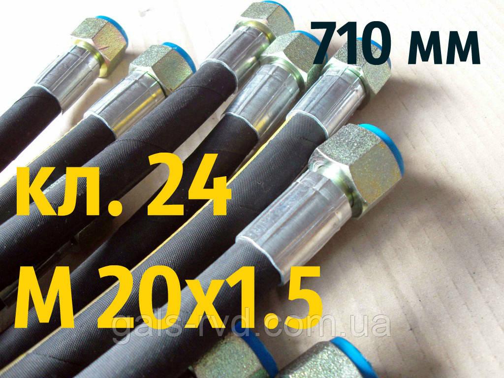 РВД с гайкой под ключ 24, М 20х1,5, длина 710мм, 1SN рукав высокого давления с углом 45°