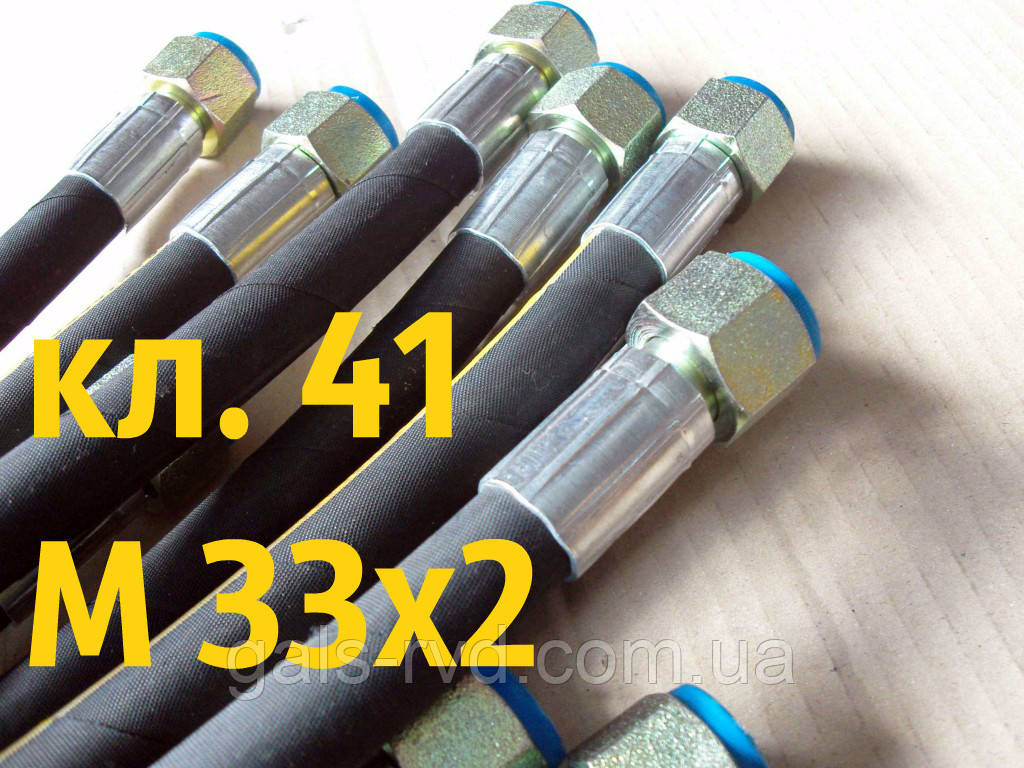 РВД с гайкой под ключ 41, М 33х1,5, длина 1010мм, 2SN рукав высокого давления с углом 45°