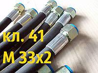 РВД с гайкой под ключ 41, М 33х1,5, длина 1010мм, 2SN рукав высокого давления с углом 45°, фото 1